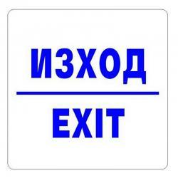 Самозалепващ знак 913 Изход