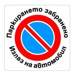 Самозалепващ знак 916 Паркирането забранено