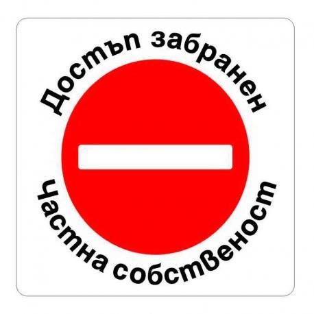 Самозалепващ знак 915 Достъп забранен