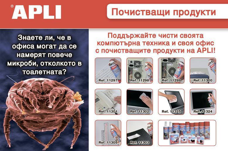 Почистващи продукти APLI за техниката в дома и офис