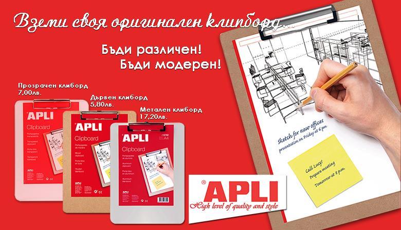 Клипборд APLI - качество и стил