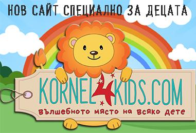 Книжарница Kornel4Kids
