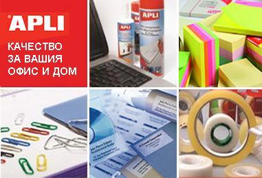 APLI качество за Вашия офис